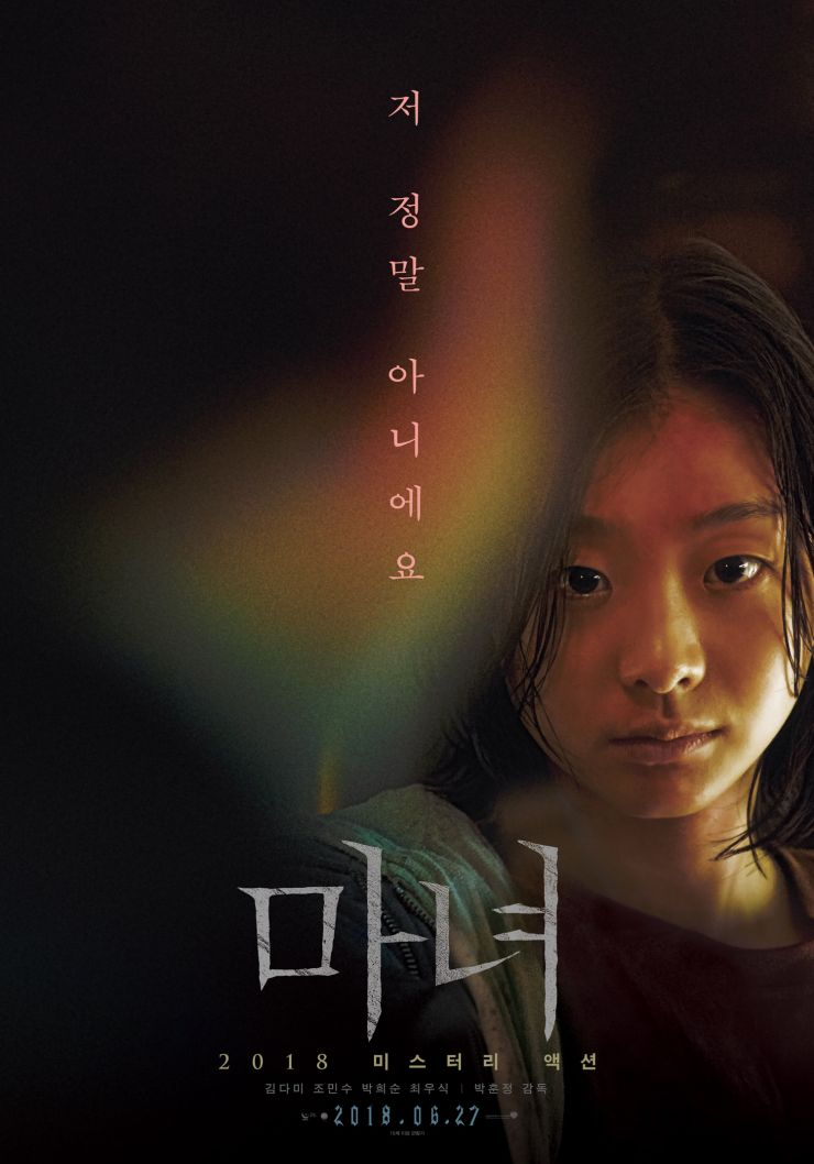 The Witch Part 1. The Subversion (마녀) Korean Movie