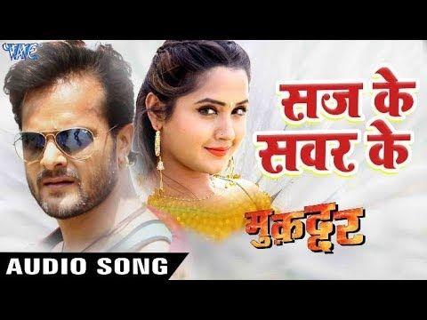 Saj Ke Sawar Ke Mp3 Khesari Lal Yadav Muqaddar Latest Bhojpuri Movies Trailers Audio Video Songs Bhojpuri Gallery Audio Songs Songs Music