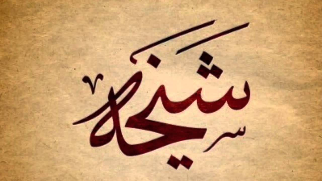 Pin By حسن المهنا On أسماء وكنى عربية Lettering Image Calligraphy