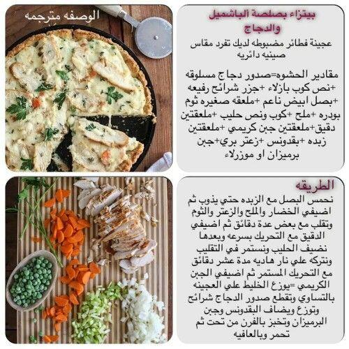 بيتزابصلصة الباشميل والدجاج Cooking Food And Drink Food