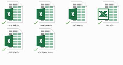 نماذج لحسابات المقاولات على الاكسل Al Mo7aseb Al Mo3tamad Egypt Blog Posts Floor Plans
