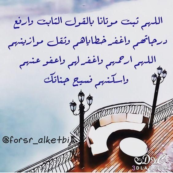 ادعيه تجميعى جديده دعاء للمتوفى للميت مكتوبه Islamic Quotes Prayers Words