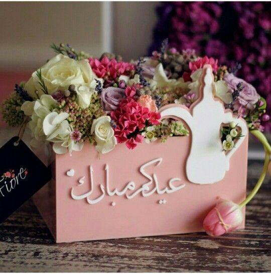 عيد اضحى مبارك وگـل عام وانت بالف خير ينعاد علينا وعليكم حبايبي Eid Mubarak Wallpaper Eid Mubarak Gift Eid Mubarak Decoration