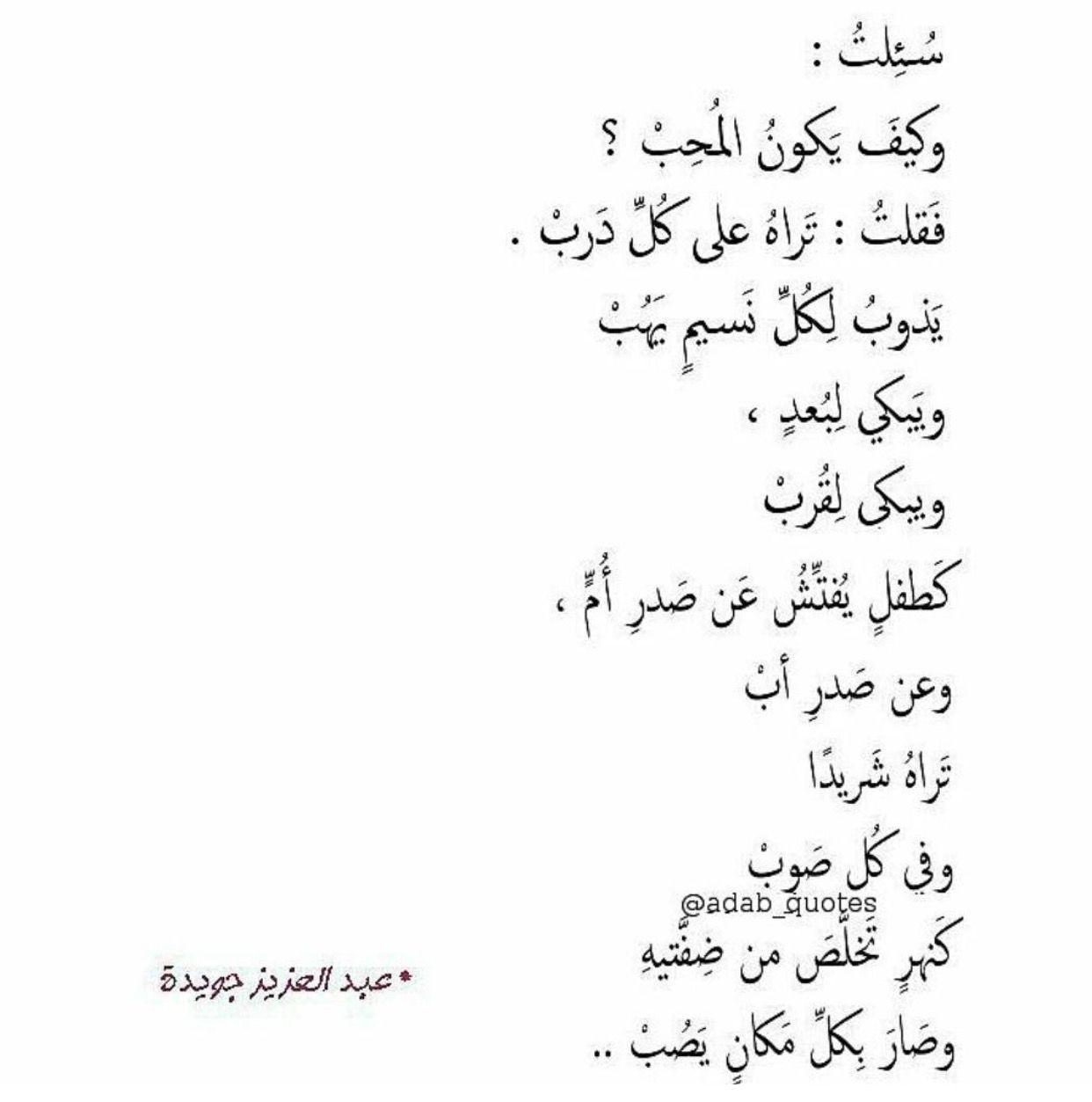 Pin By كل جميل قصير On أشعار Arabic Poetry Arabic Words Arabic Quotes