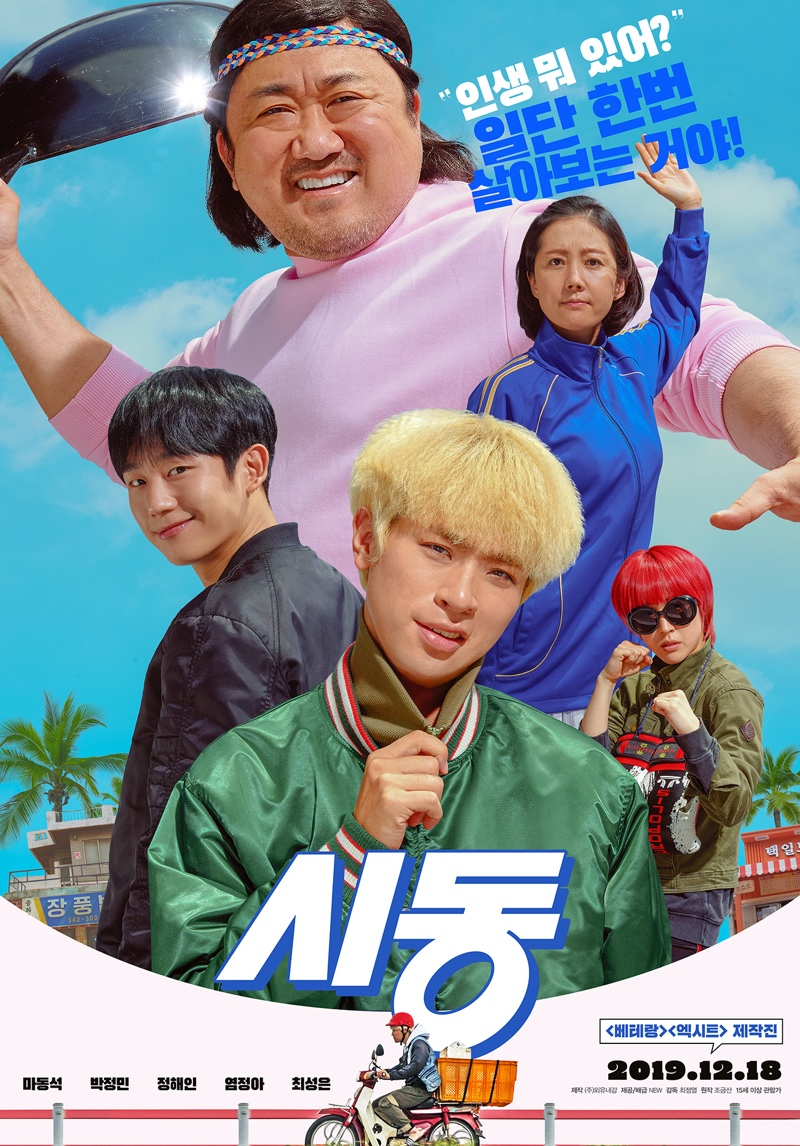 Start Up Korean Movie 시동 2019 Start Up Follows Two Friends One Who Defies His Mother S Wishes By L In 2020 Free Movies Online Full Movies Online Free Start Up