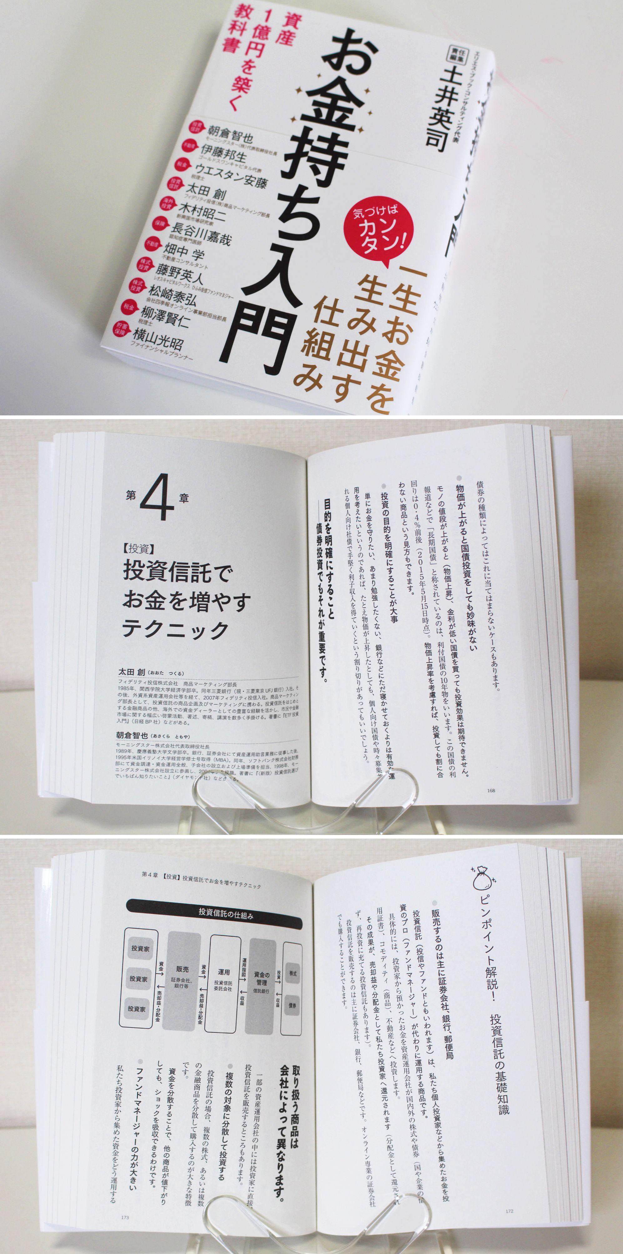 『お金持ち入門』実業之日本社(2015/7/10)本文デザイン&DTP