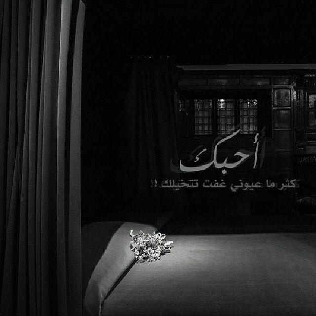 ك ثر ما عيوني غفت Arabic Quotes True Words Arabic Words