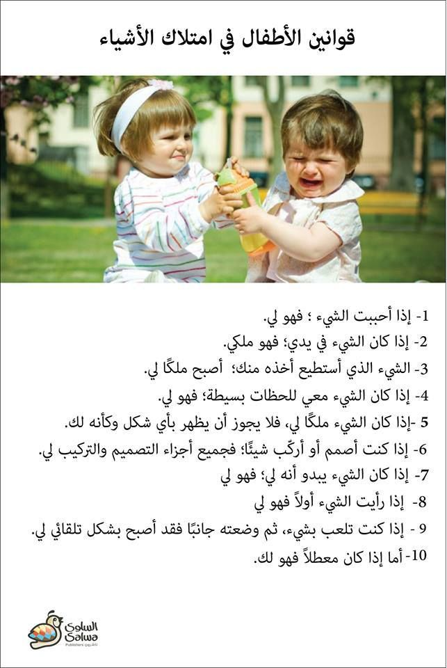 Here Are A Toddler S Rules Of Possession If I Like It It S Mine If It S In My Hand It S Mine If I Can Take It From Baby Education Kids Education Kids