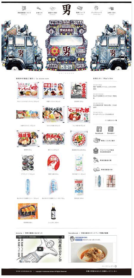 【男前豆腐店様】  http://otokomae.jp 製造される お豆腐そのものを伝えることと、 男前豆腐店様の表現される世界感を シンプルかつ明快に、サイト全体のイラストレーションも含め制作致しました。