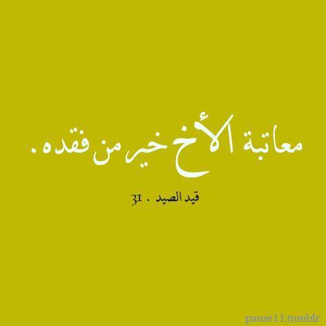 """معاتبة الأخ خير من فقده """"الدين النصيحة """"   Arabic calligraphy, Calligraphy"""