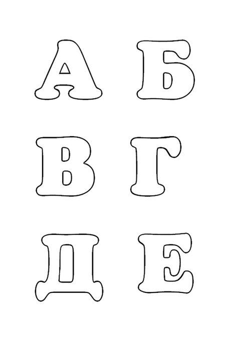 Фетр выкройки алфавит