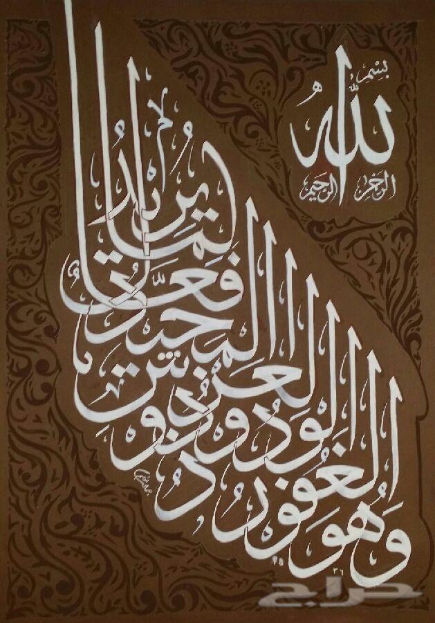 خط عربي تعليم فن الخط نكتب حسب الطلب Islamic Art Calligraphy Islamic Art Islamic Calligraphy Painting