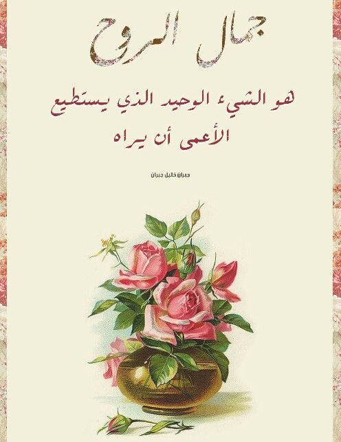جمال الروح Arabic Quotes Place Card Holders Khalil Gibran