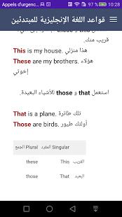 يمكنك ايجاد أمثلة عبارة عن جمل مفردات وكلمات لن تتعلم القواعد فقط بل كذلك ستنمي المعجم الخاص بك بالكثير من المفردات الجديدة لتعلم اللغة الانجليزية لم App