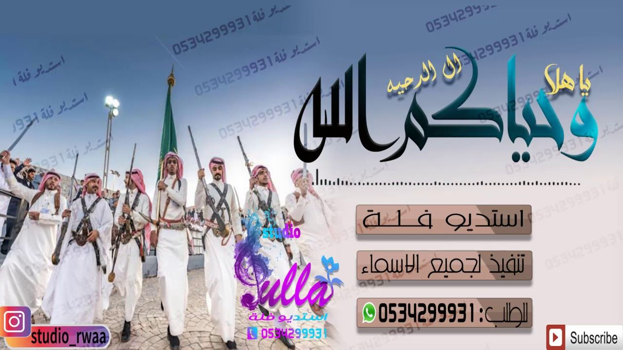 عرضه جنوبيه شيله يا هلا حياكم الله شيله ترحيب 2019 Calligraphy Arabic Calligraphy