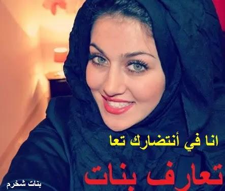 شات تعارف بدون تسجيل بنات شخرم Fashion How To Wear Hijab