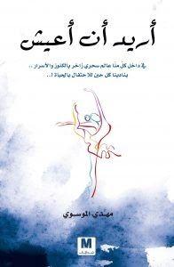 تنزيل كتاب الرقص مع الحياة pdf