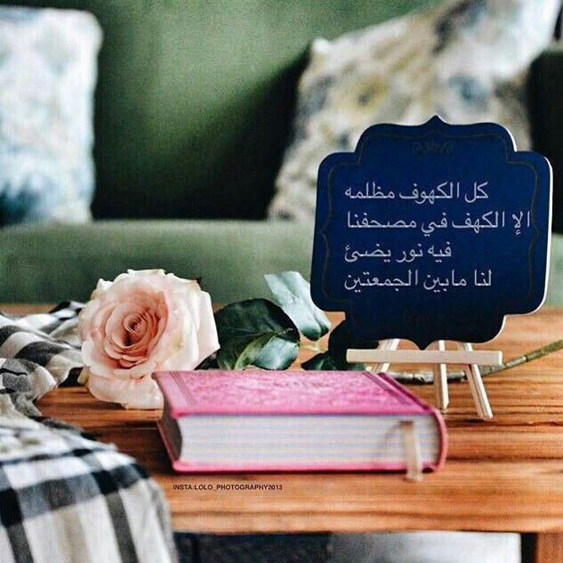 سورة الكهف Prayers Flower Letters Quran