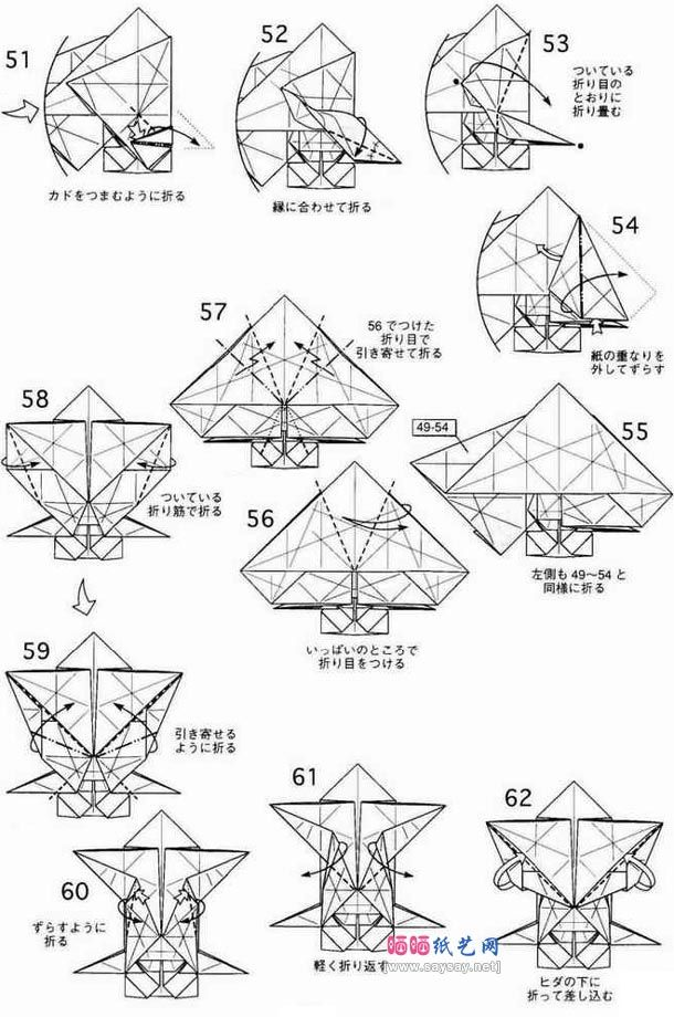 Origami Horse 5