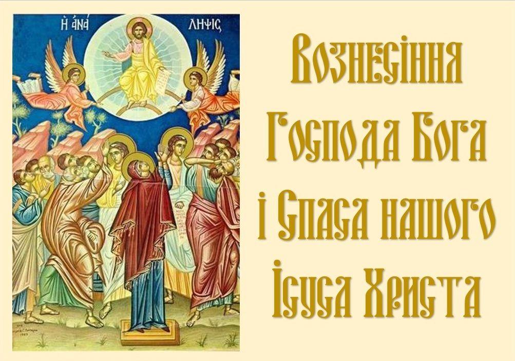 Вознесіння Господа і Бога нашого Ісуса Христа