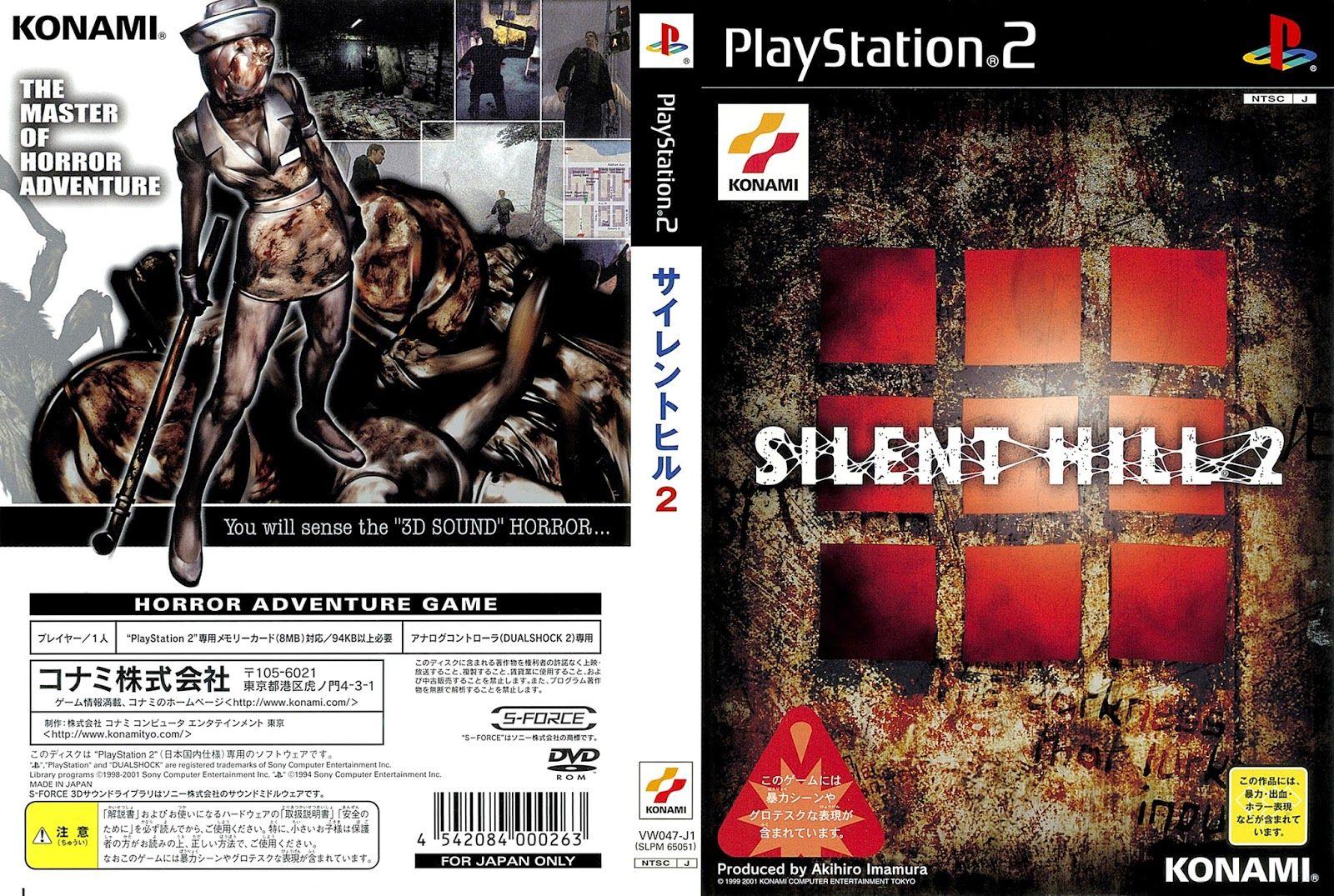 サイレント ヒル2 の日本にボックスアート Silent Hill 2
