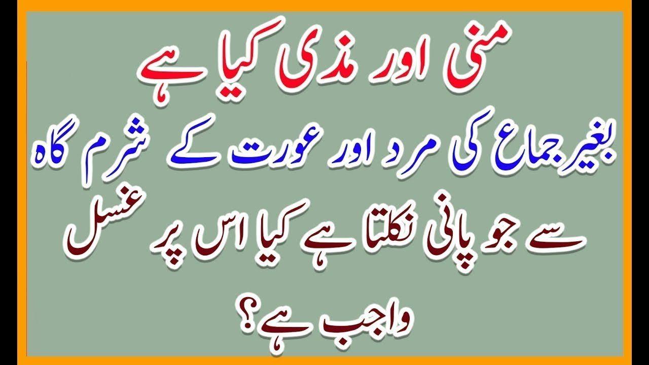 Mani Mazi Aur Wadi Mein Kya Farq Hai#What Is The Difference Between