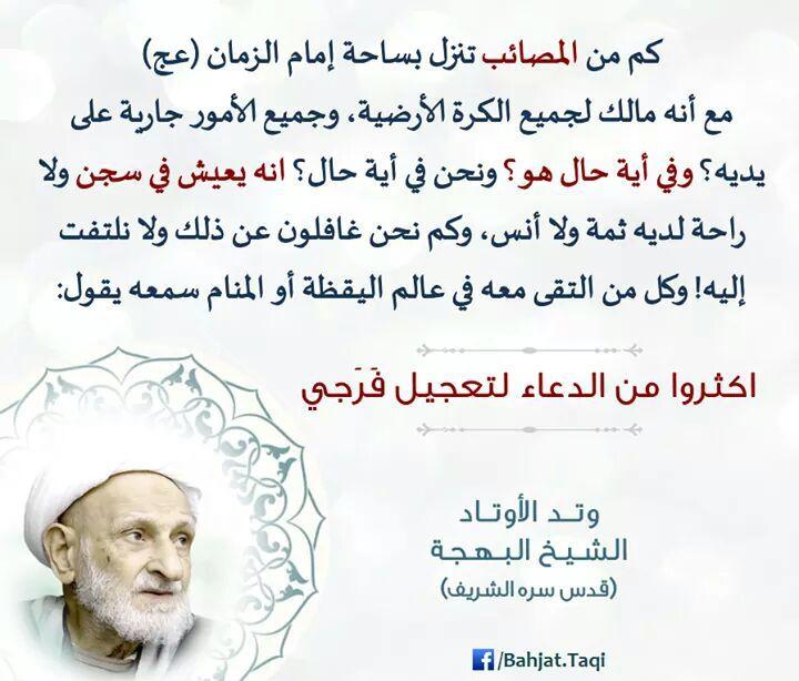 اللهم عجل فرجهم Arabic Quotes Shia Islam Islam