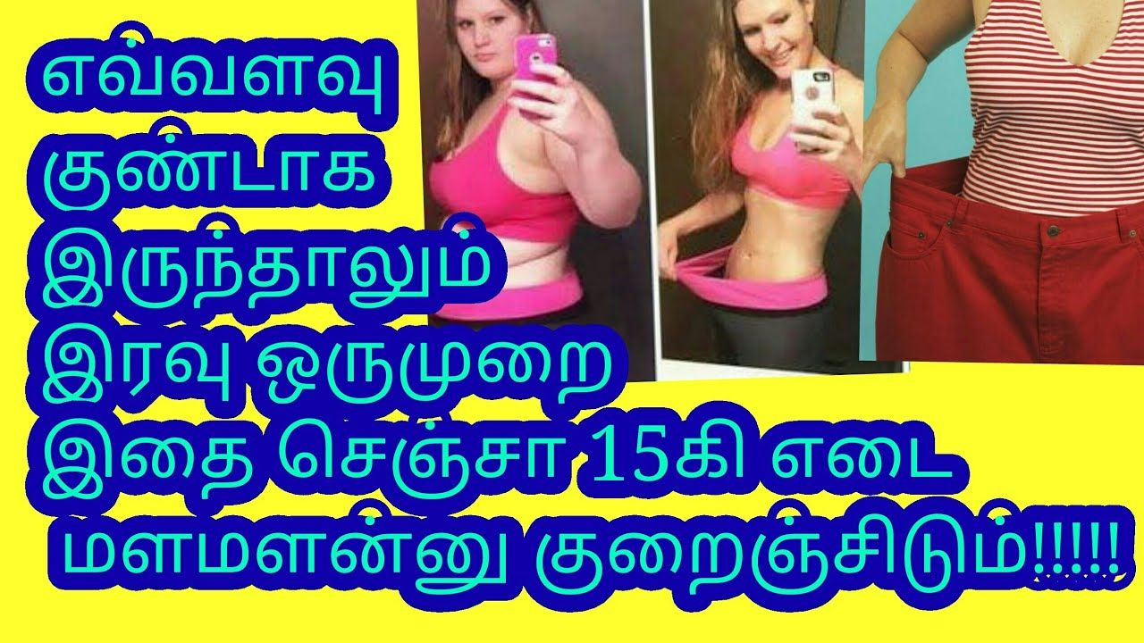How to reduce weight loss in tamil