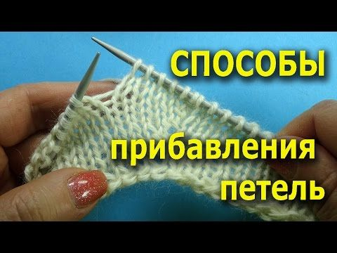 Видео вязание спицами прибавление петель