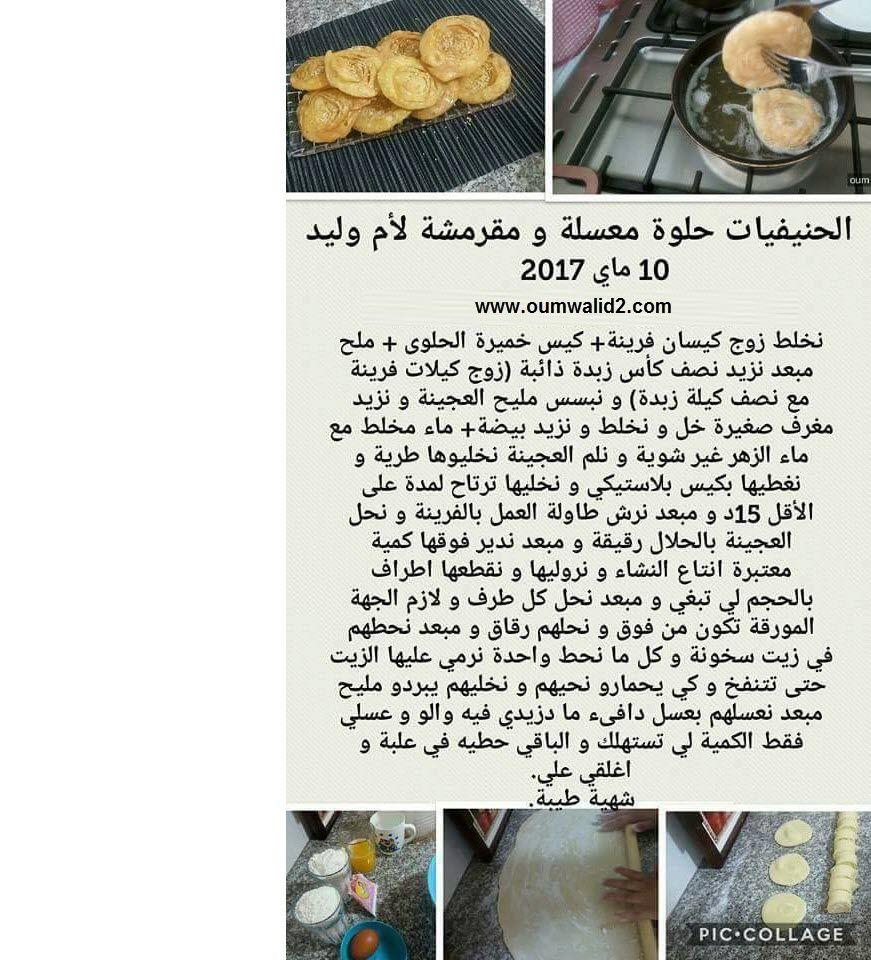 مملحات مورقة محشية بالدجاج لأم وليد By Walid Ale 10 Things