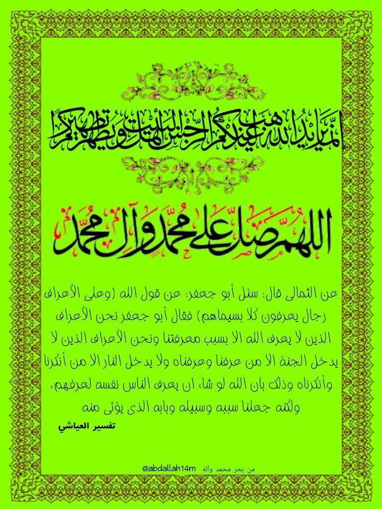 Pin By Maktab مکتب حسین On اللهم صل على محمد وآل محمد Playbill