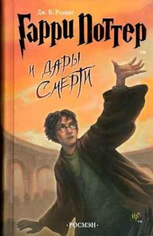 Скачать новую книгу про гарри поттера