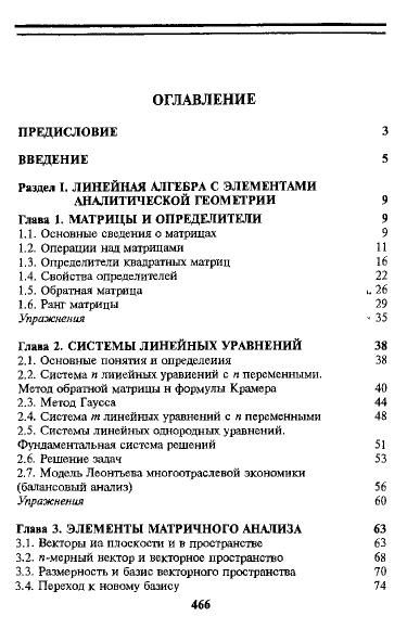 решебник по всемирной истории 9 класс обобщение 4 раздел