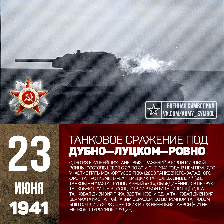 Танковое сражение под Дубно—Луцком—Ровно в 1941 Одно из ...