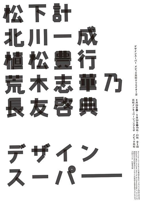 Japanese Poster: Design Super. Shinnoske Sugisaki. 2009 - Gurafiku: Japanese Graphic Design