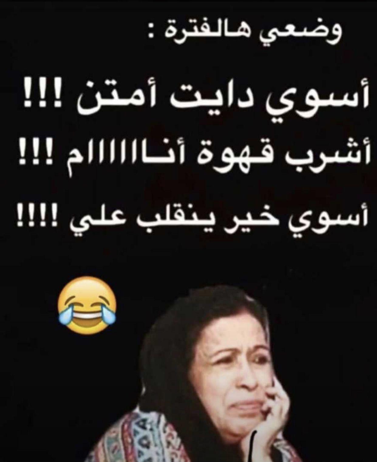Pin By Sara Art94 On Jokes Funny Quotes Funny Arabic Quotes Jokes