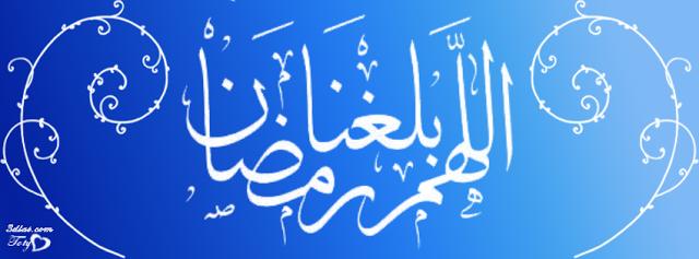 غلاف فيسبوك رمضان كريم اجمل خلفيات للفيس بوك Ramadan Kareem Ramadan Neon Signs