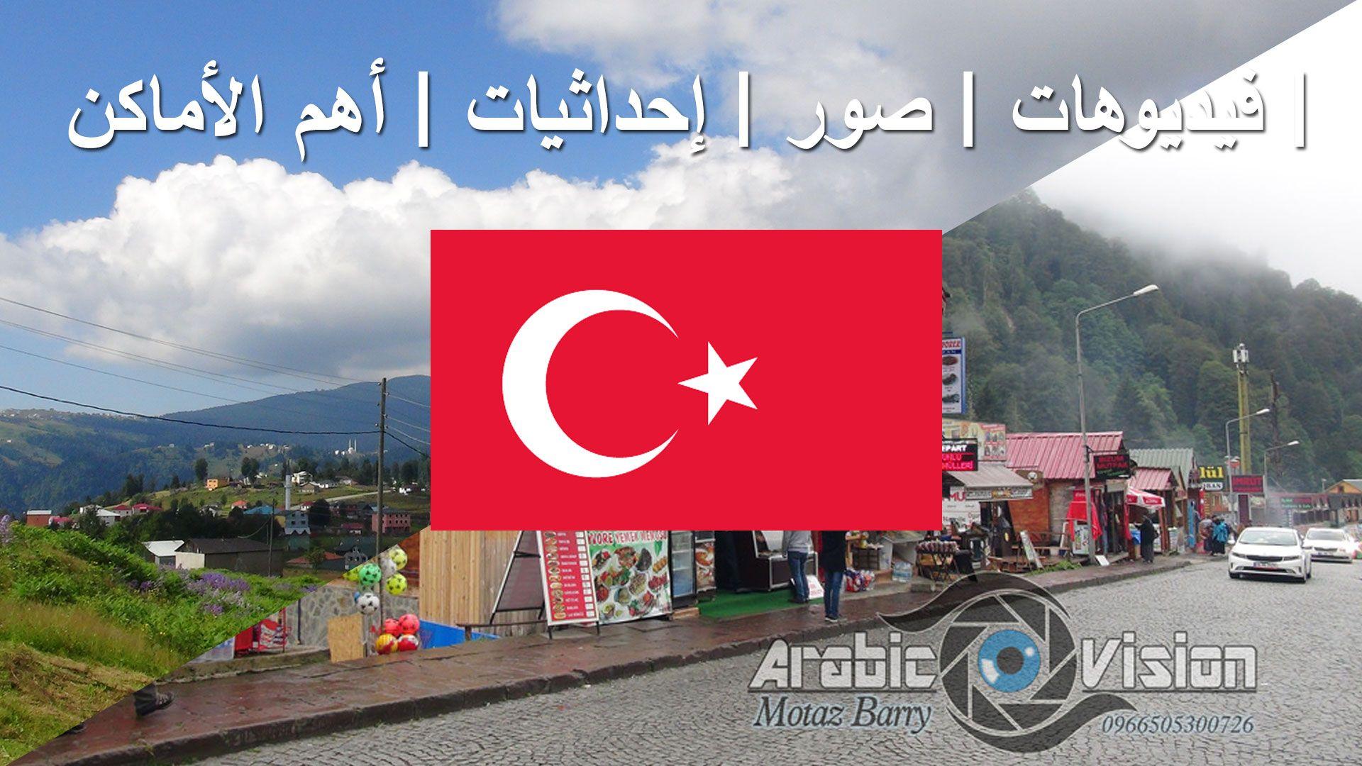 تركيا يوتيوب معلومات صور إحداثيات فيديو معلومات رؤية عربية Photo Turkey Travel Youtube