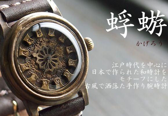 KS(ケーエス) JHA・日本手作り腕時計協会代表 篠原康治 手作り腕時計 ...