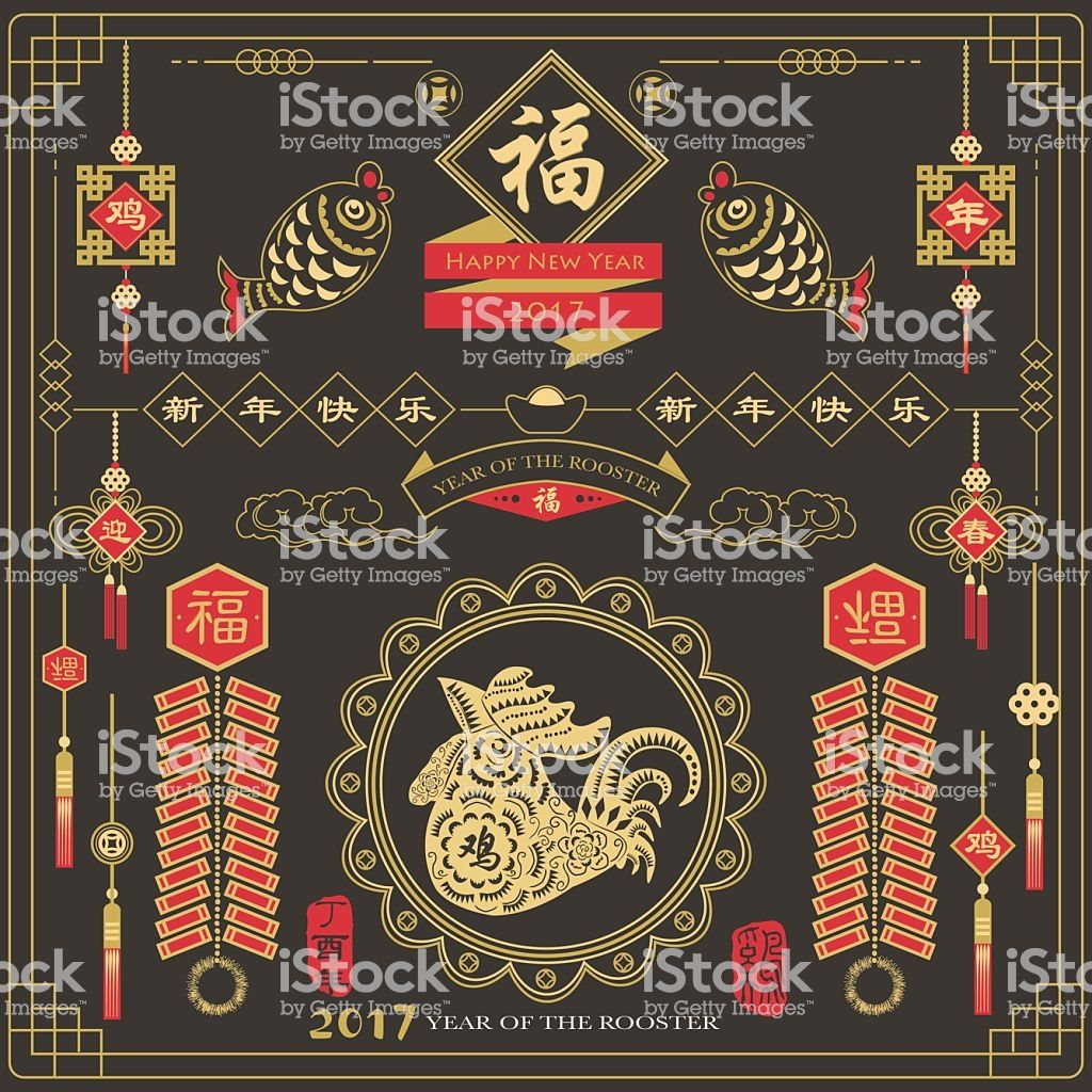 Happy Chinese Rooster Year Of 2017illustration Stock