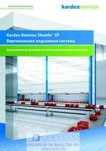 Каталог с техническими данными KARDEX REMSTAR SHUTTLE XP