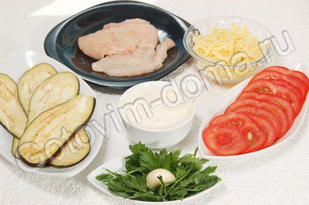 Куриная грудка с баклажанами и помидорами