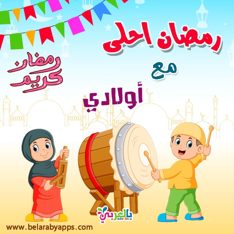 رمضان معنا احلى