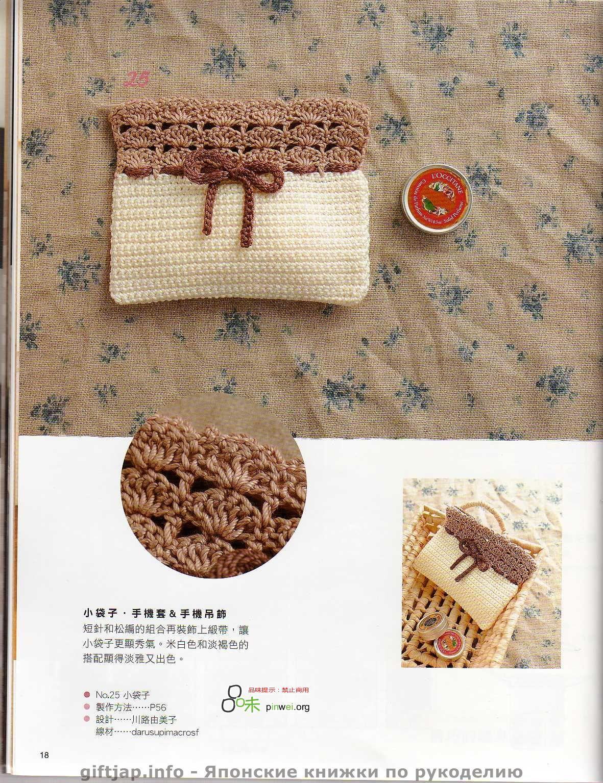 PATRONES GRATIS DE CROCHET: Patrón de un bonito monedero a crochet