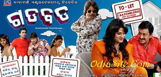 hata dhari chalutha odia full movie
