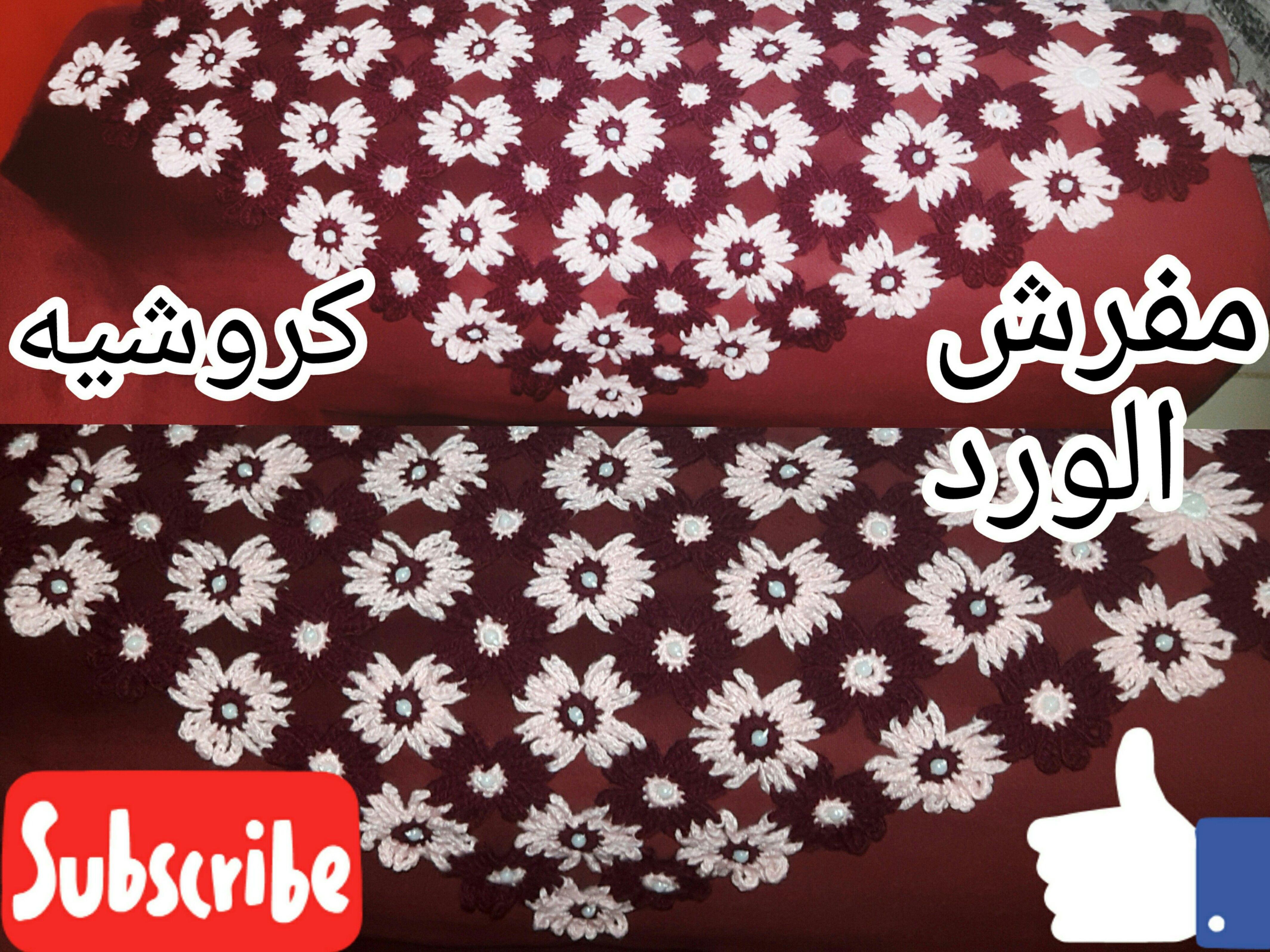 مفرش ورد من الكروشيه سهل وبسيط Arabic Calligraphy Art