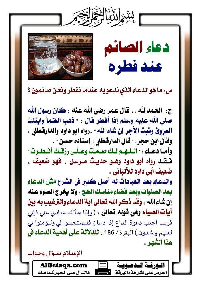 دعاء الصائم عند فطره منتدى رحمة مهداة التعليمي Islam Beliefs Islam Facts Learn Islam