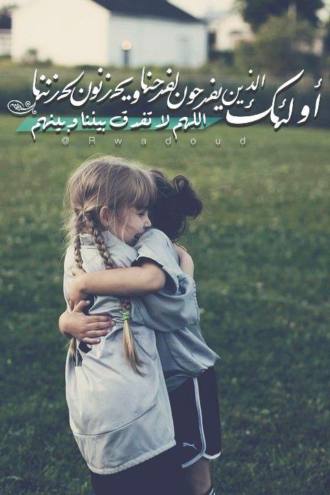 أولئك الذين يفرحون لفرحنا ويحزنون ليحزننا اللهم لا تفرق بيننا وبينهم دعاء أصدقاء صديقتي صديق Quran Quotes Love Beautiful Words My Friend