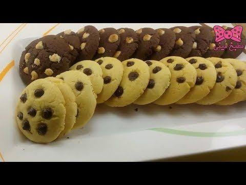 كوكيز بالشوكليت شيبس بسكويت بالشوكولاته والفانيليا مطبخ ميني Food Desserts Cookies