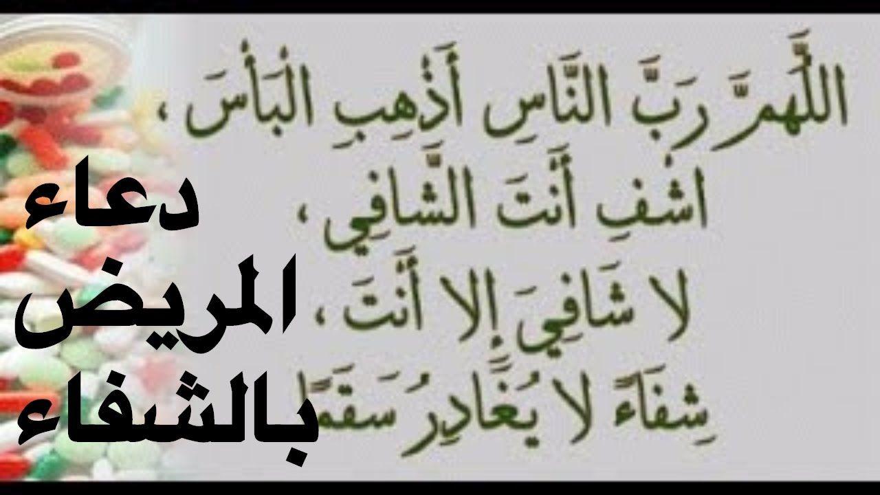 دعاء المريض بالشفاء باذن الله Arabic Calligraphy Calligraphy